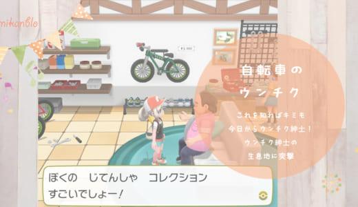 【レッツゴー ピカブイ】自転車のウンチク!そうだ、ウンチク紳士に会いに行こう。