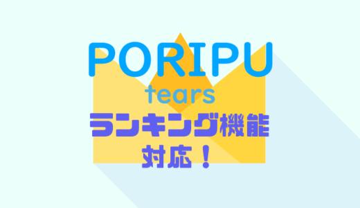 PORIPU tearsのランキングショートコードを直感的に作成