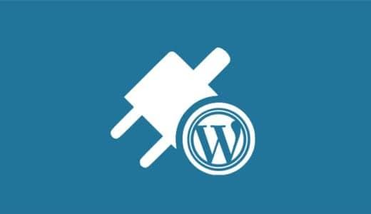 入手したプラグインをWordPressにインストールしよう