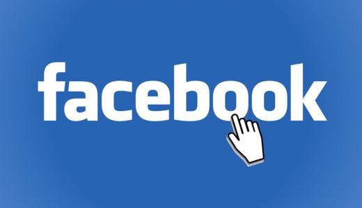 Facebookを始めた直後にアカウント停止された!原因と対応方法