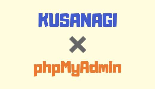 KUSANAGIでnginxな環境にphpMyAdminを導入した手順