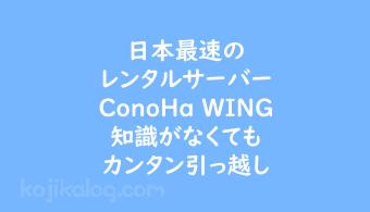 ConoHa WINGのWordPressかんたん移行の手順