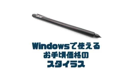 Surface Proで使えるCiscleスタイラスペンのレビュー