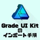 Affinity Designerの特典Grade UI Kitをインポートする