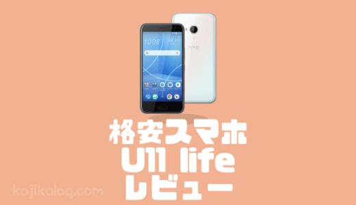 HTCの格安スマホ【U11 life】レビュー!実際の使用感など