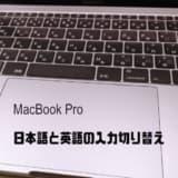 Macで日本語と英語の入力を切り替える方法【JIS/US対応】