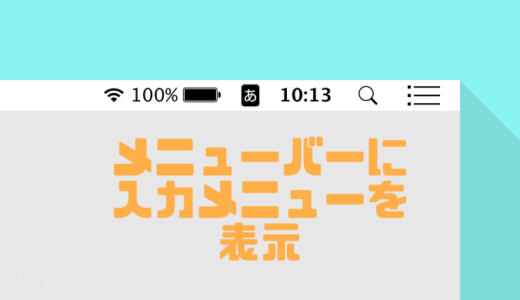 Macのメニューバーに「入力」メニューを表示・非表示させる