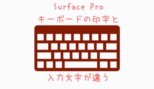 Surfaceシリーズのキーボード印字と入力される文字が違う時の対処法