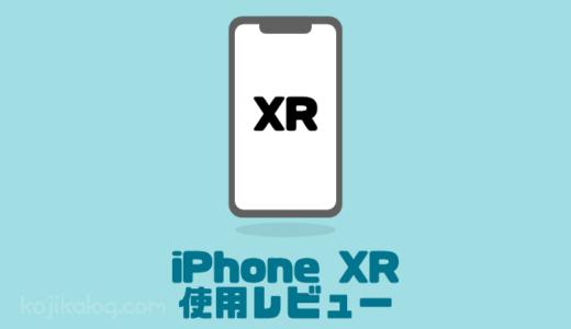 iPhoneXRを購入!実際に使ってわかった6つのメリットと4つのデメリット