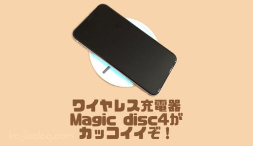 NillkinのQiワイヤレス急速充電器「Magic disc 4」が近未来ガジェット感あってカッコイイ