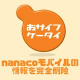 おサイフケータイからnanacoモバイルを完全削除する手順