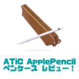 ATiC ApplePencilケース買ってみたら想像以上にいい感じだった