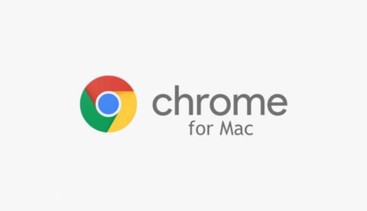 Mac起動時にChromeが勝手に起動している原因と対処法