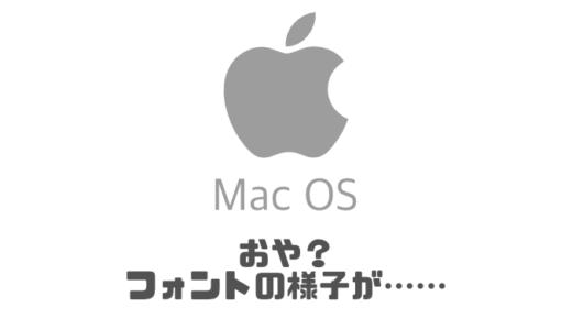 MacのChromeで特定の文字だけ表示がおかしくなった時に解決した方法