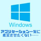 Windowsのプログラム一覧に特定のアプリケーションを表示させない方法