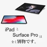 iPadとSurface Proの比較?ちょっと待て何を言っているんだ