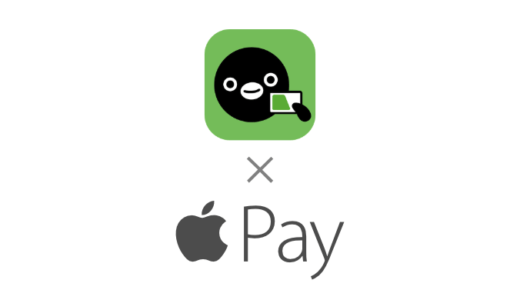 ApplePayでSuicaを使いたいからSuicaアプリで新規発行してみたよ