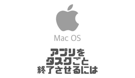 Macのアプリは×では終了しない!タスクを完全に終了する場合の操作