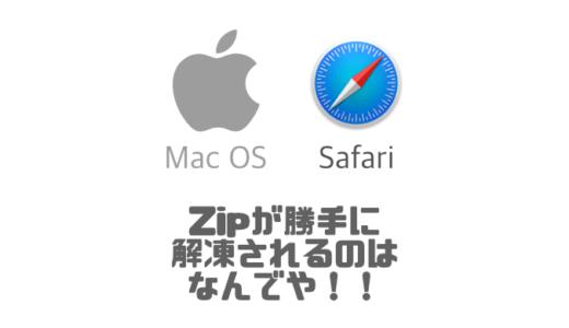 MacのSafariでzipをダウンロードした時に勝手に解凍されないようにする