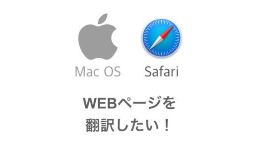 MacのSafariでもChromeみたいに日本語に翻訳して閲覧したい