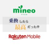 mineoから楽天モバイルに乗り換えたらアレがお得に!?楽天ユーザーなら圧倒的に楽天モバイルがオススメ