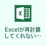 Excelの関数が自動で再計算、反映してくれない時は