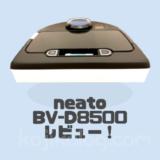 ルンバ?いいえ、ネイトです。ロボット掃除機botvac BV-D8500レビュー