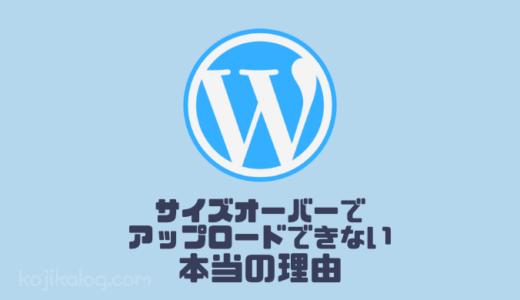 WPのファイルがサイズオーバー?php.iniで解決できない時は
