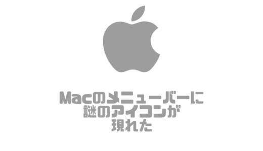 MacのメニューバーにAirPlayなる謎のアイコンが出現した