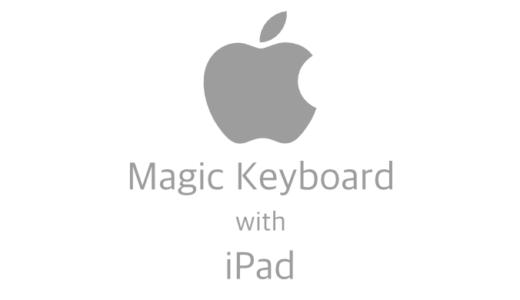 iPad用にMagic Keyboardを買ってみたら快適すぎて怠け癖が悪化した