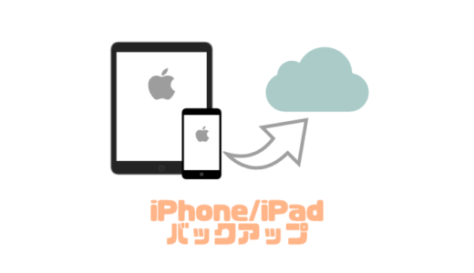 iPhone/iPadのバックアップを作成して万一に備えよう