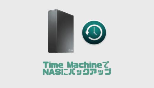 I-O DATAのLAN DISK(NAS)を導入してMacのバックアップを取れるようにしたよ