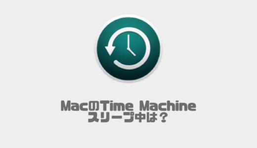 MacのTime Machineはスリープ中にも動くのか