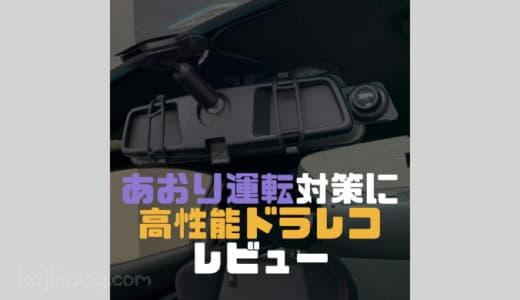 前後の録画に対応したバックミラー型ドライブレコーダー購入レビュー