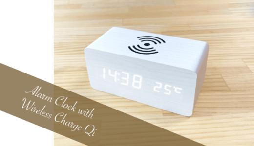 【Fomobest】ワイヤレス充電Qi搭載のオシャレな目覚まし時計レビュー