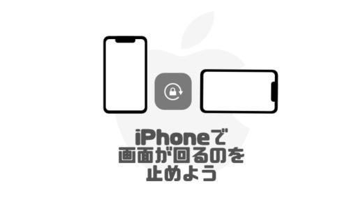 iPhoneの画面が回ってしまうのをロックするには?