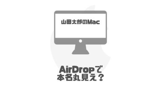 Macのコンピュータ名を変更する方法【AirDropの表示名も】