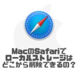 【MacOS】Safariのローカルストレージを消去する